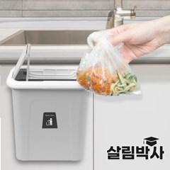 살림박사 냄새차단 가정용 걸이형 미니 음식물쓰레기통 7L 4L