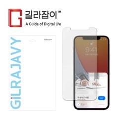 애플 아이폰12 저반사 지문방지 액정보호필름 2매