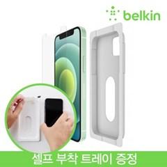 [벨킨] 아이폰 12 미니용 템퍼드 항균 강화유리 필름 OVA020zz