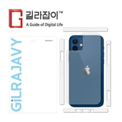 애플 아이폰12 유광(투명) 외부보호필름 후면+측면 2매