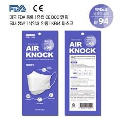 [에어노크] 국산 KF94 10매 마스크 CE / FDA 인증 대형 개별포장