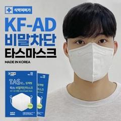 국산 KFAD 일회용필터 미세먼지황사 새부리형마스크