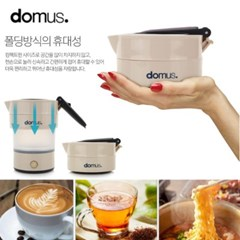 도무스 전기주전자 폴딩포트 접이식 휴대용 여행용 전기 티 커피포터