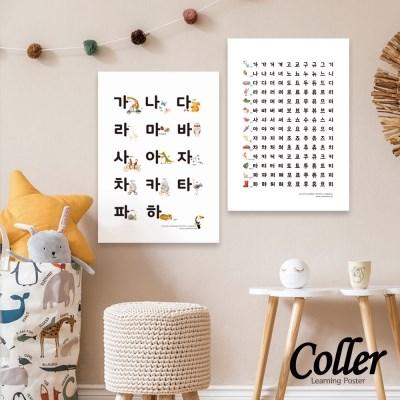 [꼬메모이] 꼬레 시즌3 학습포스터 7종 세트 /구구단 한글