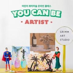 어린이 취미미술 클래스-You can Be 아티스트