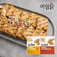 [아임닭] 닭가슴살 미니스테이크80g 2종 골라담기