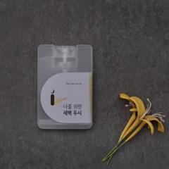 [두시포미] 새벽두시 포켓 섬유향수_허니써클향