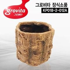 그로비타 장식소품 [KP018-2-012A]_(1207391)