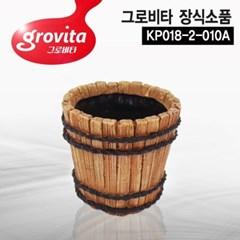 그로비타 장식소품 [KP018-2-010A]_(1207384)