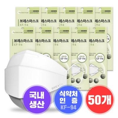 [브레스] KF94 마스크 대형 50매(5매입*10세트)