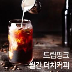 드립핑크 갓볶아 신선한 월간 더치커피_(424830)