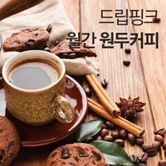 드립핑크 갓볶아 향이 살아있는 월간 원두커피_(424829)