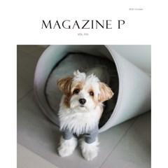 반려동물 매거진P - 2020년 10월호 (가을 아침)
