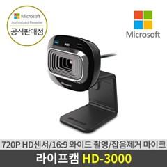 마이크로소프트 Lifecam HD-3000 USB 웹캠 화상카메라