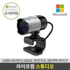 마이크로소프트 Lifecam Studio USB 웹캠 화상카메라