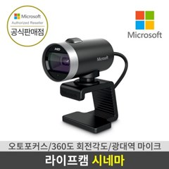 마이크로소프트 Lifecam Cinema USB 웹캠 화상카메라
