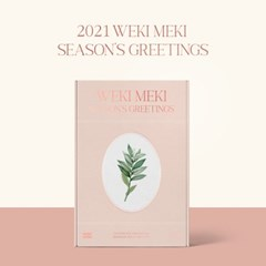위키미키(Weki Meki) - 2021 SEASONS GREETING