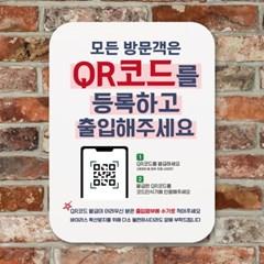 부착형안내판(Q1)_410_모든방문객은QR코드등록