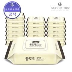 꿈토리물티슈 도톰한 나비의꿈 캡형 55gsm 엠보60매 20팩