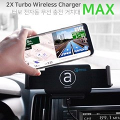 에어그립 2X 터보 전자동 무선충전거치대 MAX_KA-MAX1