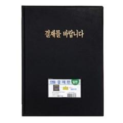 [알파] 결재판 RA-600(A4/일반)(50입/박스)_(12732909)