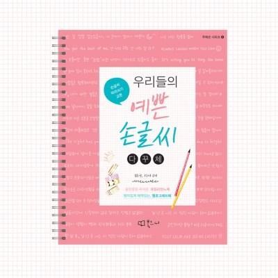 우리들의 예쁜 손글씨-다꾸체(스프링북) 손글씨 따라쓰기 교본(3)