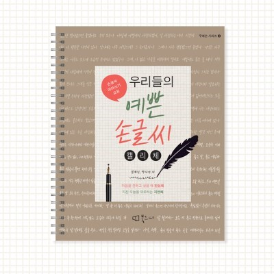 우리들의 예쁜 손글씨-캘리체(스프링북) 손글씨 따라쓰기 교본(2)