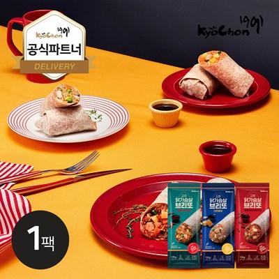 [교촌] 닭가슴살 브리또 3종 1팩