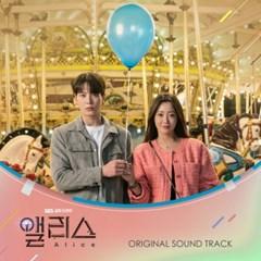 앨리스 OST - SBS 드라마 (2CD)