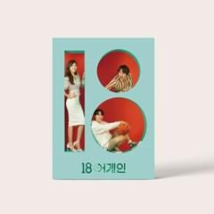 18 어게인 OST  - JTBC 드라마 (2CD)