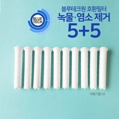 바디럽 퓨어썸샤워기 호환필터10개 녹물염소제거 블루테