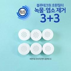 퓨어썸 세면대 주방용 호환필터6개(헤드) 녹물염소