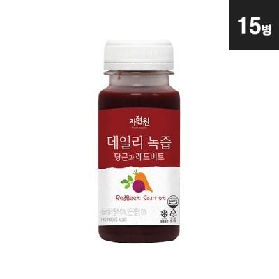 [자연원] 데일리 녹즙 당근과 레드비트 140ml x 15병