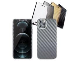 아이폰12 프로 휴대폰 카본스킨 보호필름(시크그레이)