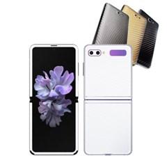 갤럭시 Z플립 5G 휴대폰 카본스킨 보호필름(화이트)