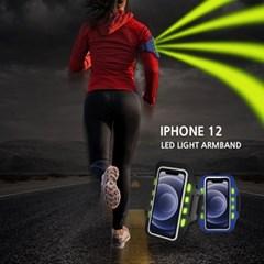 아이폰12 야간등산 LED발광 스마트폰 안전 암밴드_(1281397)
