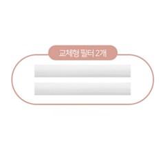 에드렛 듀얼 무선가습기 HUMI-01 필터 1세트(2개)