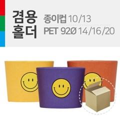 스마일 2차랜덤에어홀더 종이컵10/13온스1박스(500개)_(1084152)
