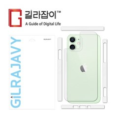 아이폰12 미니 유광(투명) 외부보호필름 후면+측면 2매