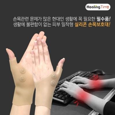 스토리샐 실리콘 손목보호대