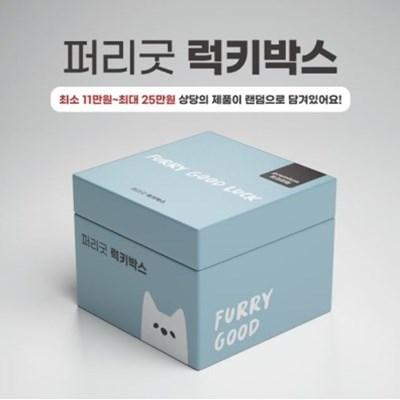 [퍼리굿] 프리미엄 럭키박스 랜덤박스 (식기세트,강아지옷세트,수건)