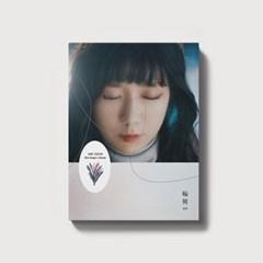 안예은(Yeeun Ahn) - 앨범 [윤무]