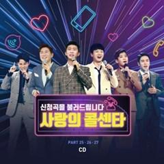 사랑의 콜센타 PART25.26.27 - 신청곡을 불러드립니다. (2CD)