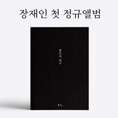 장재인(Jang Jae in) - 정규앨범 [불안의 탐구]