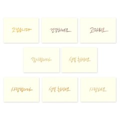 500 감성문구 축하카드3(세트/8개)