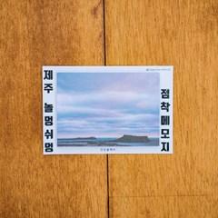 [손끝에서] 제주 놀멍쉬멍 점착메모지_대수산봉