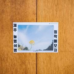 [손끝에서] 제주 놀멍쉬멍 점착메모지_유채한송이