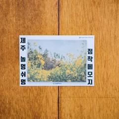 [손끝에서] 제주 놀멍쉬멍 점착메모지_유채동산