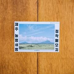 [손끝에서] 제주 놀멍쉬멍 점착메모지_초록들판