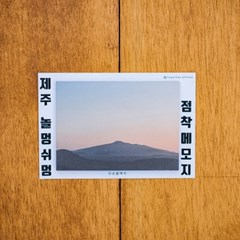 [손끝에서] 제주 놀멍쉬멍 점착메모지_한라산